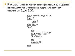 Рассмотрим в качестве примера алгоритм вычисления суммы квадратов целых чисел
