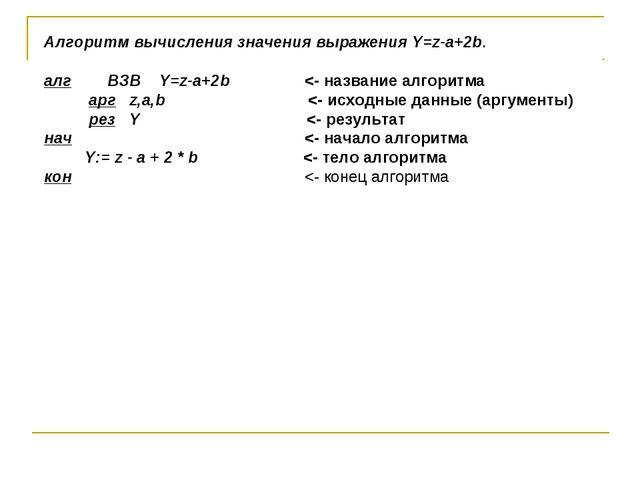 Алгоритм вычисления значения выражения Y=z-a+2b. алгВЗВ Y=z-a+2b
