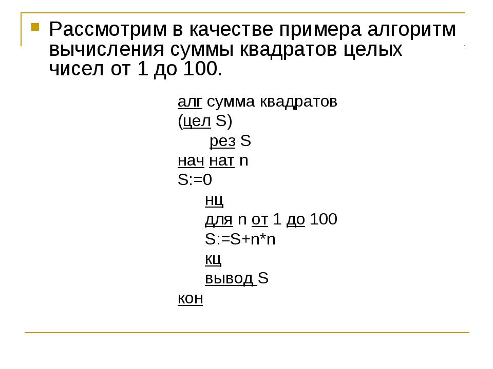 Рассмотрим в качестве примера алгоритм вычисления суммы квадратов целых чисел...