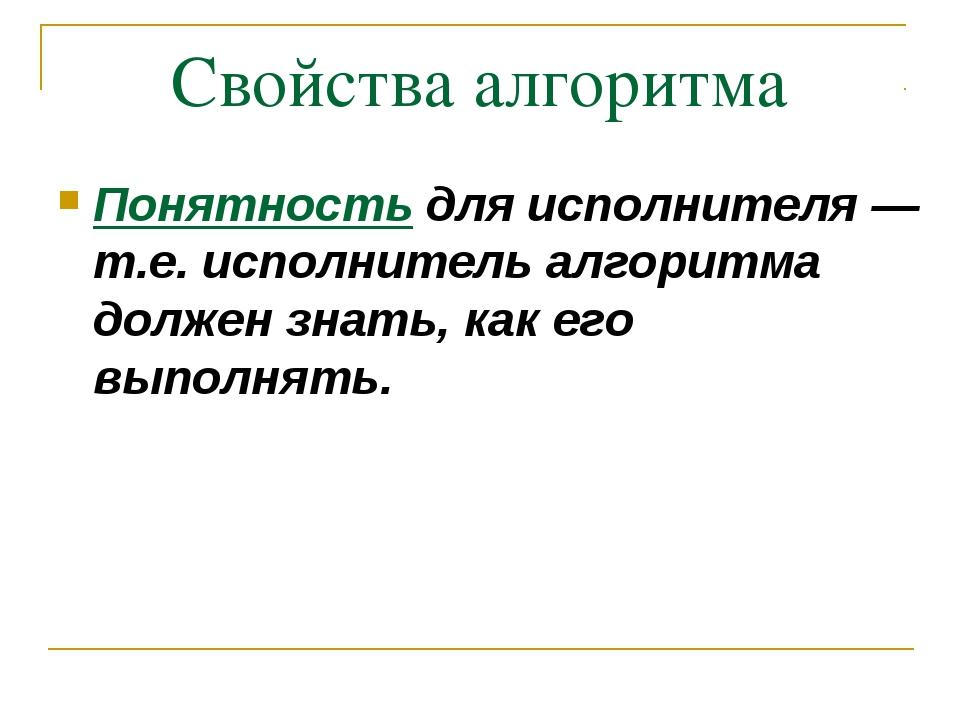 Свойства алгоритма Понятность для исполнителя — т.е. исполнитель алгоритма до...