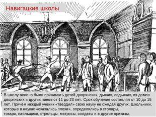 В школу велено было принимать детей дворянских, дьячих, подьячих, из домов дв
