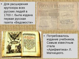 Для расширения кругозора всех русских людей в 1703 г. была издана первая русс