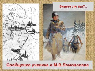 Знаете ли вы?.. Из Холмогоров в Москву пешком за знаниями Сообщение ученика о