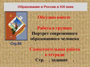 Образование в России в XXI веке Обсудим вместе Работа в группах Портрет совре
