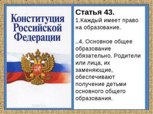 Статья 43. Каждый имеет право на образование. ..4. Основное общее образование