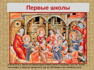 Первые школы Обучаться в школе во время правления князя Владимира могли тольк