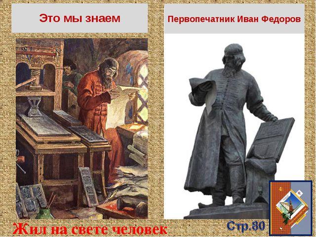 Это мы знаем Жил на свете человек Первопечатник Иван Федоров