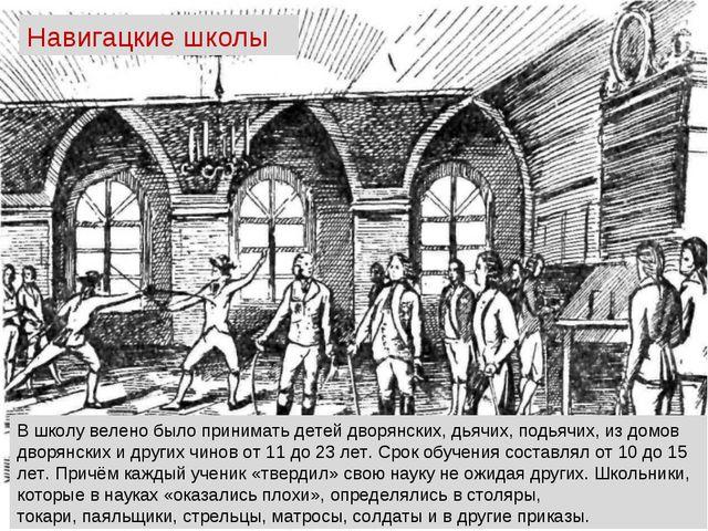 В школу велено было принимать детей дворянских, дьячих, подьячих, из домов дв...