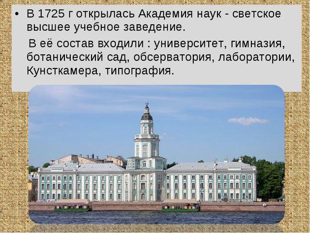 В 1725 г открылась Академия наук - светское высшее учебное заведение. В её со...