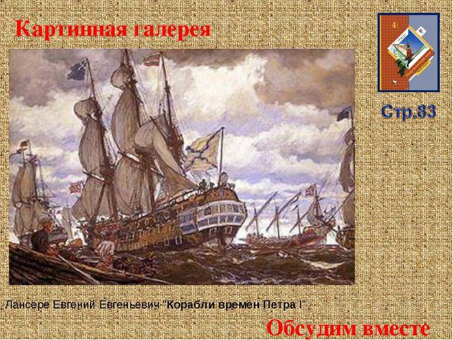 """Картинная галерея Лансере Евгений Евгеньевич """"Корабли временПетраI"""" Обсуди..."""
