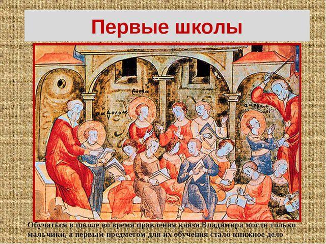 Первые школы Обучаться в школе во время правления князя Владимира могли тольк...