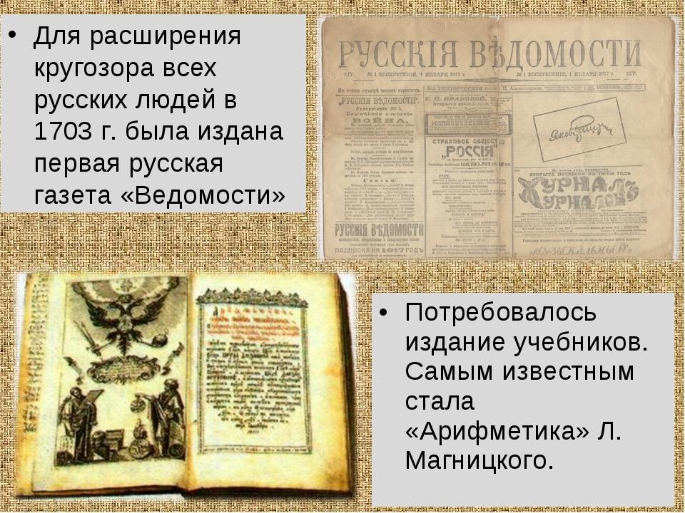 Для расширения кругозора всех русских людей в 1703 г. была издана первая русс...