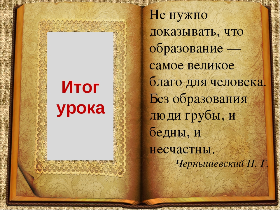 Не нужно доказывать, что образование — самое великое благо для человека. Без...