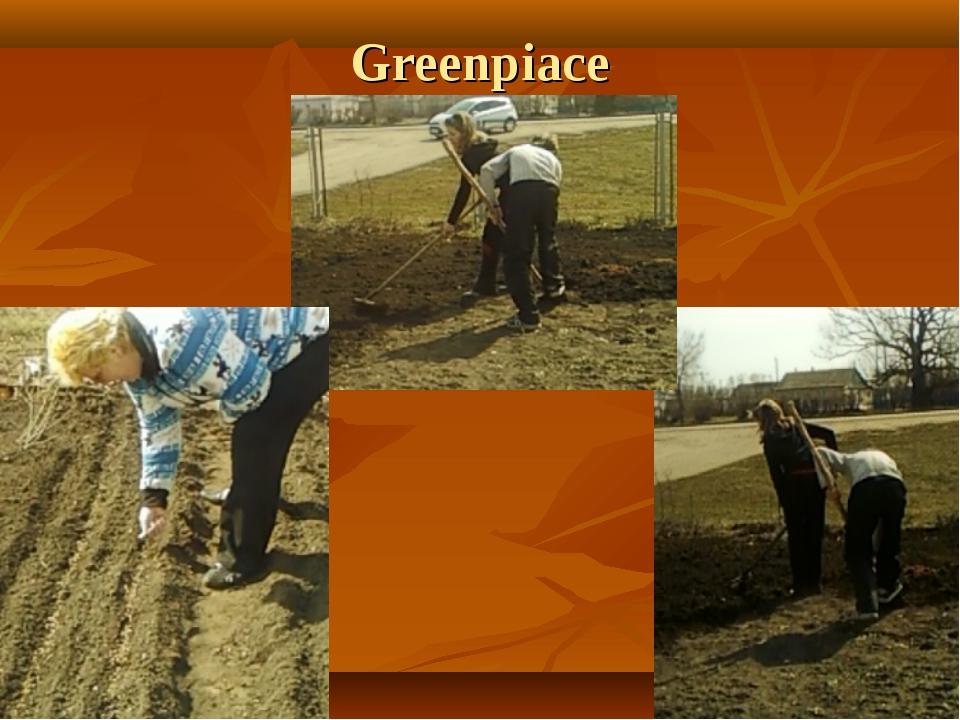 Greenpiace
