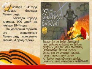 С 20 ноября 1941года началась блокада Ленинграда. Блокада города длилась 900