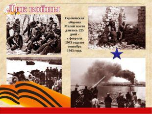 Героическая оборона Малой земли длилась 225 дней - с февраля 1943 года по сен