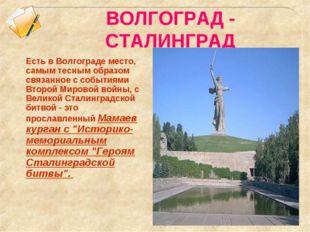 ВОЛГОГРАД - СТАЛИНГРАД Есть в Волгограде место, самым тесным образом связанно