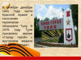 В октябре- декабре 1941 года части Красной Армии и население героически оборо