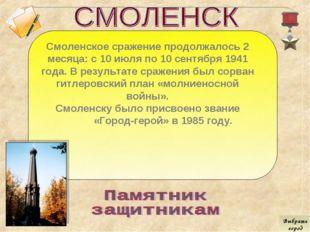 Смоленское сражение продолжалось 2 месяца: с 10 июля по 10 сентября 1941 года
