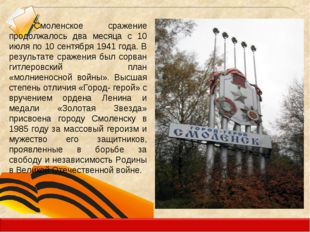 Смоленское сражение продолжалось два месяца с 10 июля по 10 сентября 1941 го