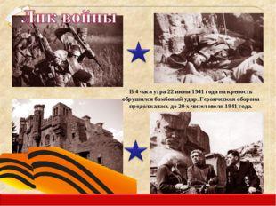В 4 часа утра 22 июня 1941 года на крепость обрушился бомбовый удар. Героичес