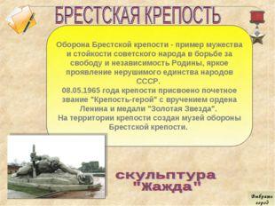 Выбрать город Оборона Брестской крепости - пример мужества и стойкости советс