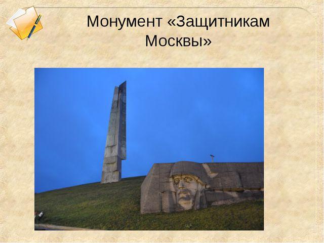 Монумент «Защитникам Москвы»