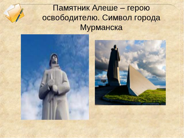 Памятник Алеше – герою освободителю. Символ города Мурманска