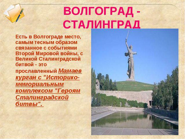 ВОЛГОГРАД - СТАЛИНГРАД Есть в Волгограде место, самым тесным образом связанно...