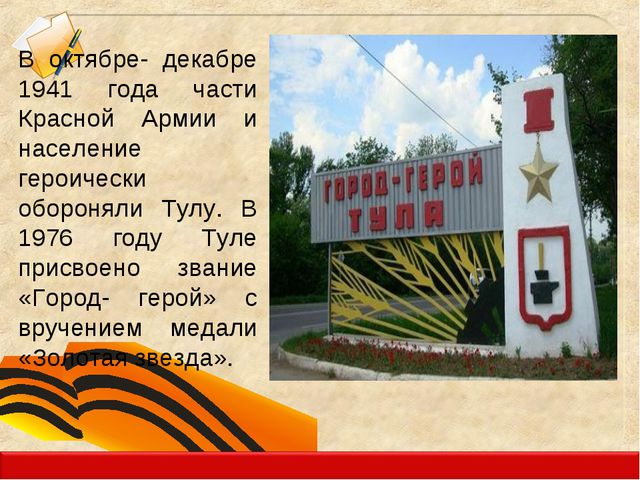 В октябре- декабре 1941 года части Красной Армии и население героически оборо...