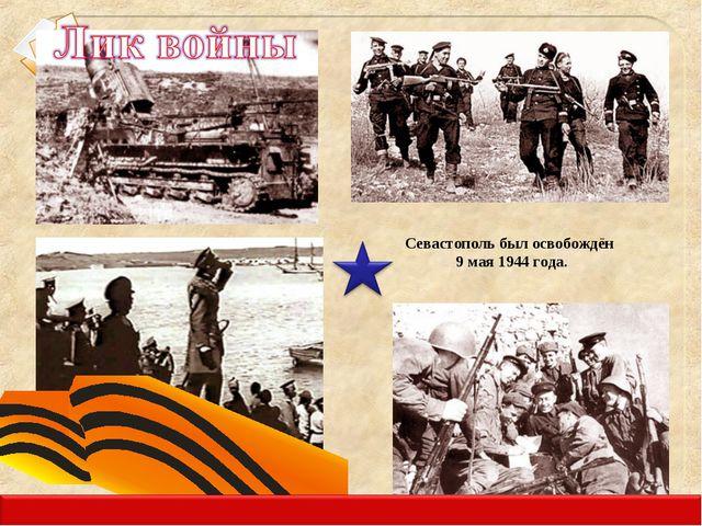 Севастополь был освобождён 9 мая 1944 года.