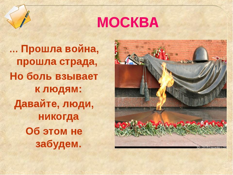 МОСКВА … Прошла война, прошла страда, Но боль взывает к людям: Давайте, люди,...