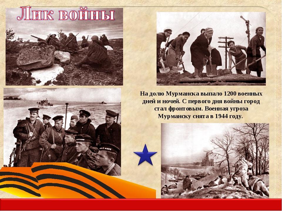 На долю Мурманска выпало 1200 военных дней и ночей. С первого дня войны город...