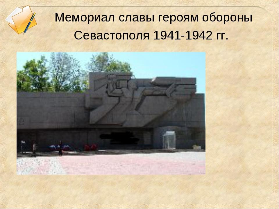 Мемориал славы героям обороны Севастополя 1941-1942 гг.