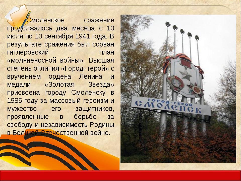 Смоленское сражение продолжалось два месяца с 10 июля по 10 сентября 1941 го...