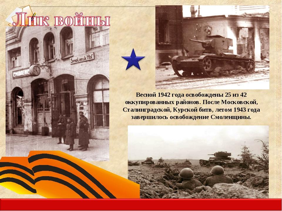 Весной 1942 года освобождены 25 из 42 оккупированных районов. После Московско...