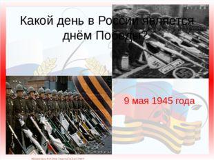 9 мая 1945 года Какой день в России является днём Победы? Матюшкина А.В. http