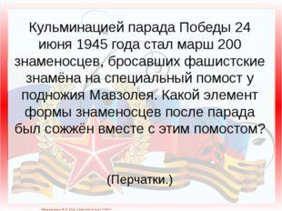 Кульминацией парада Победы 24 июня 1945 года стал марш 200 знаменосцев, броса