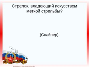 Стрелок, владеющий искусством меткой стрельбы? (Снайпер). Матюшкина А.В. http