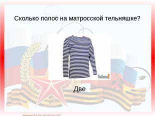 Сколько полос на матросской тельняшке? Две Матюшкина А.В. http://nsportal.ru/