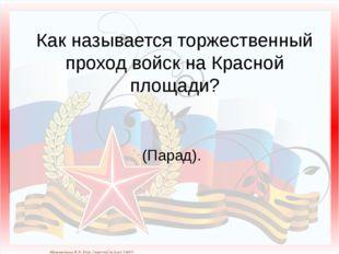 Как называется торжественный проход войск на Красной площади? (Парад). Матюшк