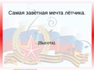 Самая заветная мечта лётчика. (Высота). Матюшкина А.В. http://nsportal.ru/use