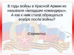 В годы войны в Красной Армии их называли «младшие командиры». А как к ним ста