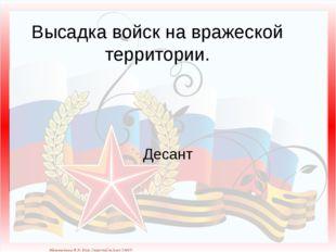 Высадка войск на вражеской территории. Десант Матюшкина А.В. http://nsportal.