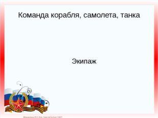 Команда корабля, самолета, танка Экипаж Матюшкина А.В. http://nsportal.ru/use