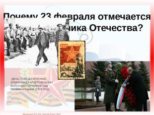 Почему 23 февраля отмечается День защитника Отечества? ДЕНЬ ПОБЕДЫ КРАСНОЙ А