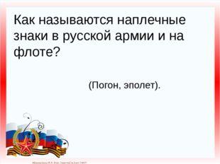 Как называются наплечные знаки в русской армии и на флоте? (Погон, эполет). М