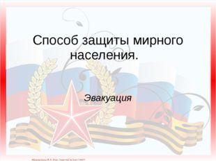 Способ защиты мирного населения. Эвакуация Матюшкина А.В. http://nsportal.ru/