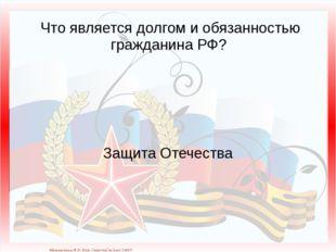 Что является долгом и обязанностью гражданина РФ? Защита Отечества Матюшкина