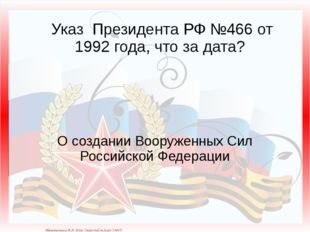 Указ Президента РФ №466 от 1992 года, что за дата? О создании Вооруженных Сил